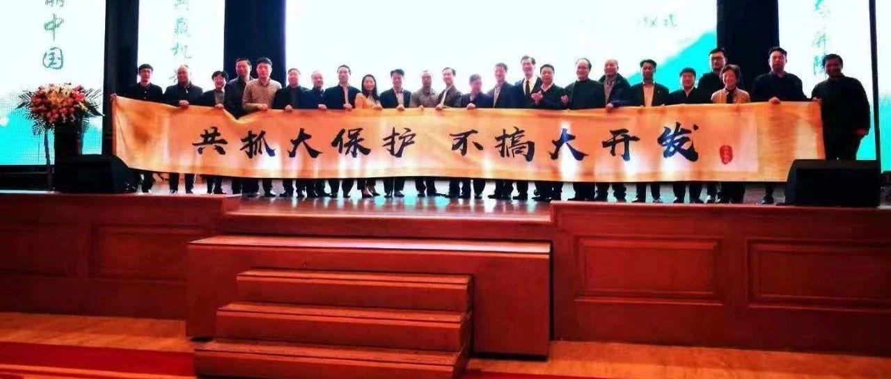 第一届长江经济带暨成渝经济区生态环