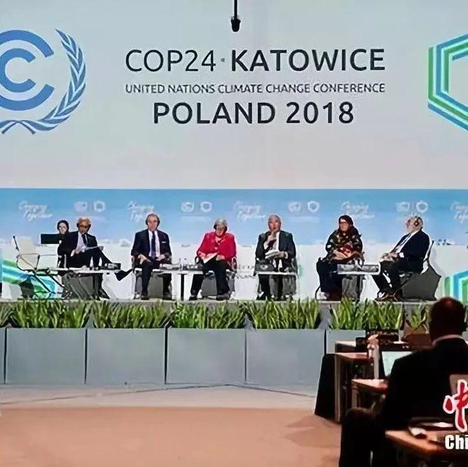 """联合国气候大会""""最后冲刺""""《巴黎协定》实施细则"""