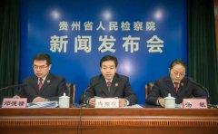 保护企业权益、呵护黔山秀水,贵州检