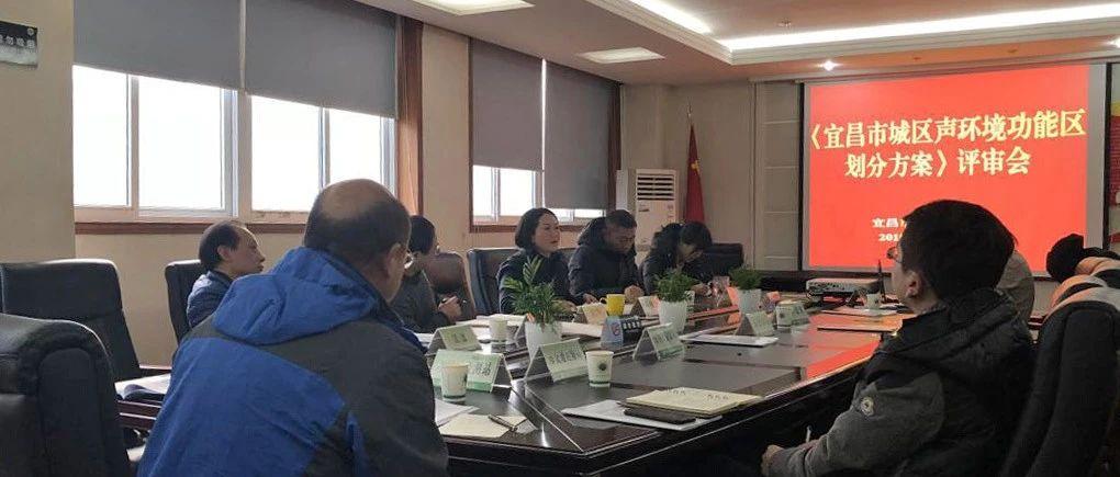 宜昌市环保局组织《宜昌市城区声环境