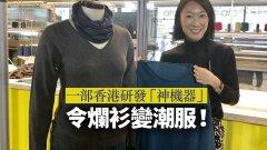 香港每日弃置343公吨纺织物 回收再造技术可带来生机?