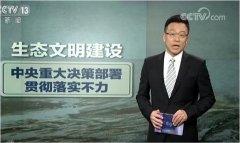 """顶风作案,伤害长江!如此""""叫板""""环保"""