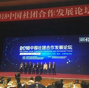 绿会参加2018第三届中国社团合作发展