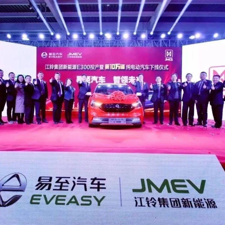 远东福斯特恭贺江铃集团新能源E300投