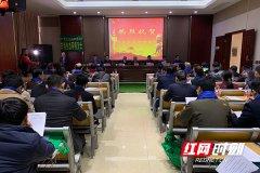 湖南省首个农工党生态环境支部委员会正式成立