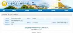 中国环保中标800吨/日河北蔚县环保能