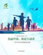 《美丽中国,我是行动者――2018年六五