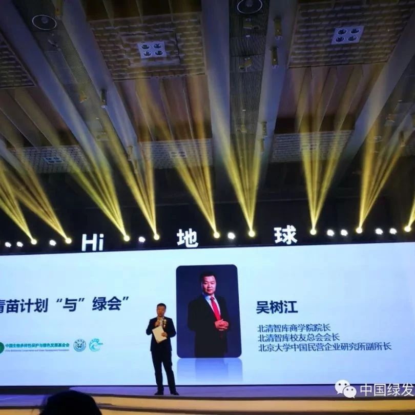 吴树江:公益项目也需商业运转,企业