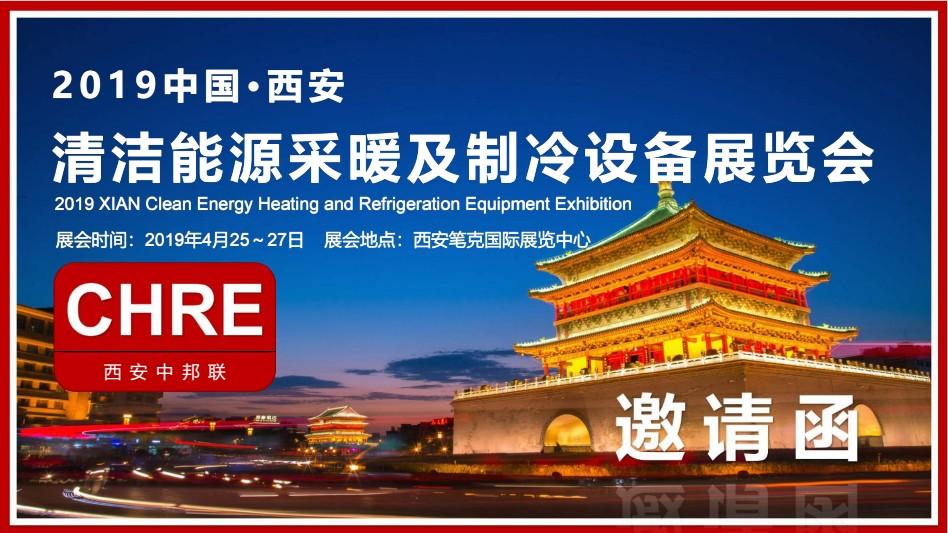 2019中国・西安清洁能源采暖及制冷设备展览会