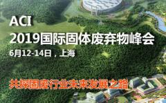 2019ACI国际固体废弃物峰会(第二届)将于6月12-14日