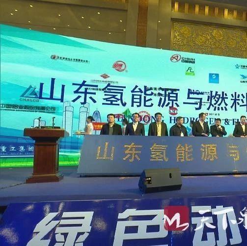 山东氢能源与燃料电池产业联盟在济南
