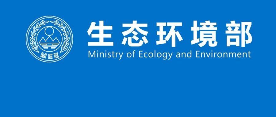 生态环境部通报2018年12月和1-12月全国