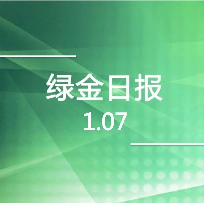 绿色金融日报 1.07