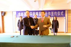 重磅消息!四川省环保产业协会联合主