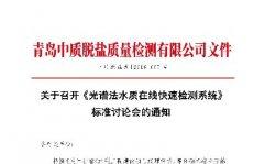 《光谱法水质在线快速检测系统》标准讨论会将在上海举
