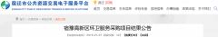 北京环境中标216万江苏宿豫高新区环卫服务项目