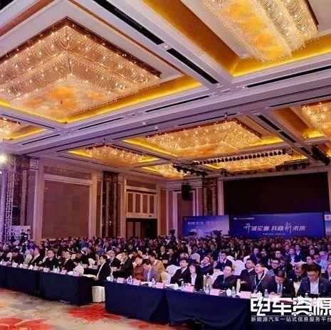 2019第二届中国(成都)新能源汽车高