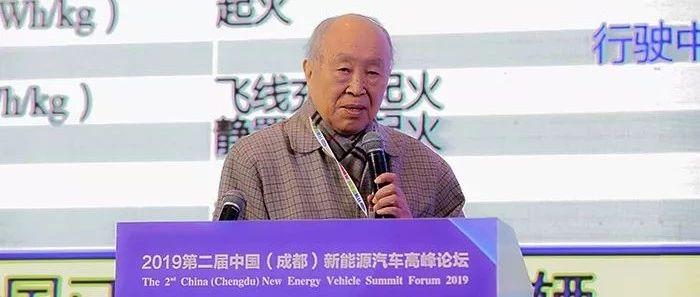 杨裕生院士:纯电动车未必是最终目标