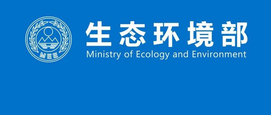 生态环境部进一步强化脱贫攻坚组织领