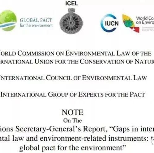 周晋峰与世界环境法委员会同仁沟通  《世界环境公约》