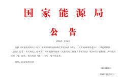锦江环境参与三项垃圾焚烧发电行业标