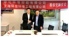 中化环境正式收购固危废技术公司上海环信 完成股权交
