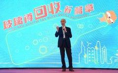 香港环保署推出《玻璃容器回收约章》