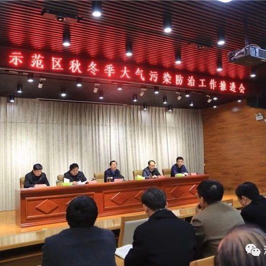 濮阳示范区召开秋冬季大气污染防治工