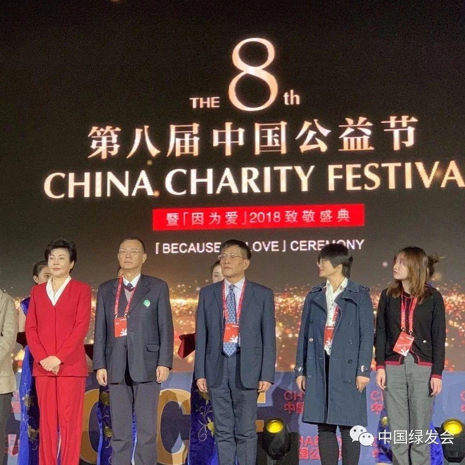 绿会荣获中国公益节2018年度公益集体