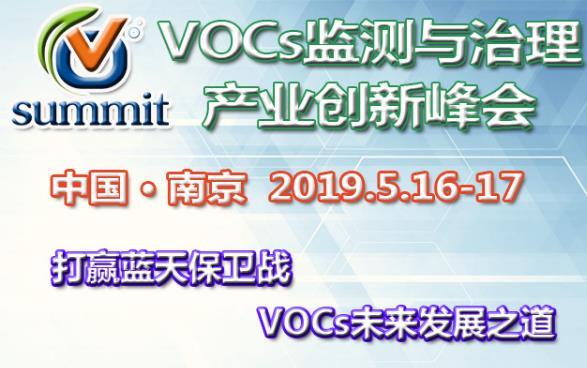 """关于召开""""2019年中国国际挥发性有机化合物(VOCs)监"""