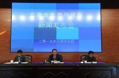 云南省生态环境厅召开1月例行新闻发布