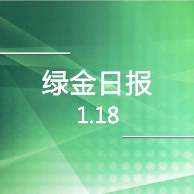 绿色金融日报 1.18