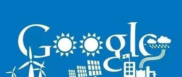 """""""春色满园""""!谷歌新数据中心有望实现100%可再生能源"""