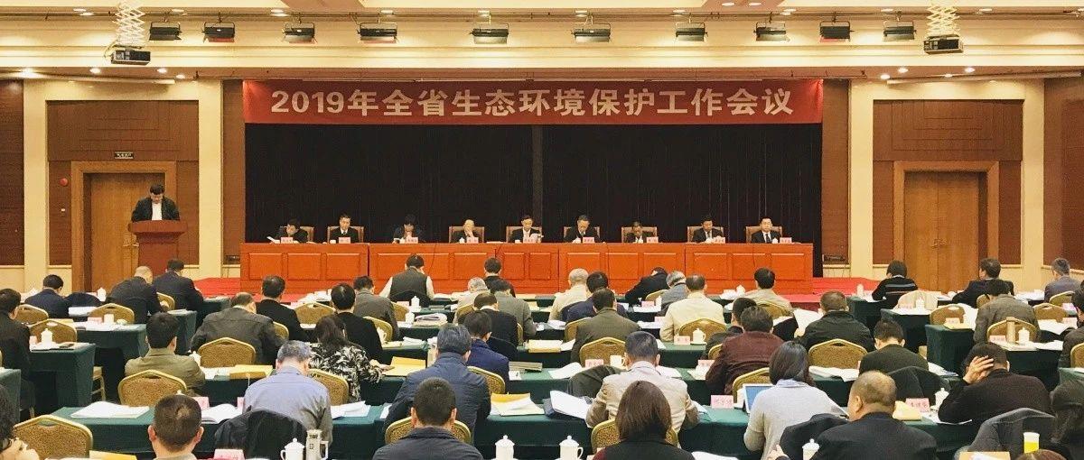 省生态环境保护工作会议召开