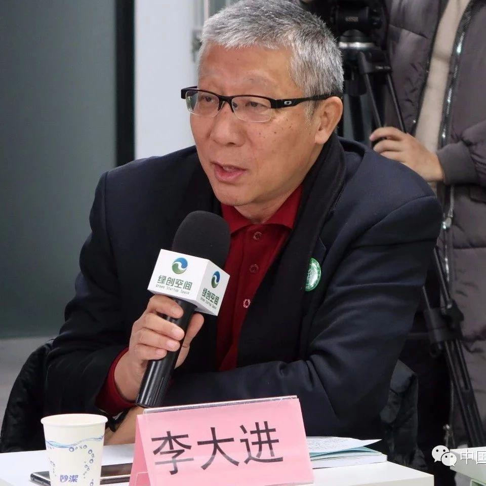李大进:绿会两会建议会务实、质量高