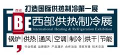 2019第16届IBE中国・西部锅炉暖通展