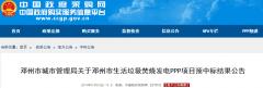 康恒环境联合预中标河南邓州垃圾焚烧