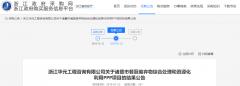 蓝德环保中标浙江省诸暨市餐厨废弃物