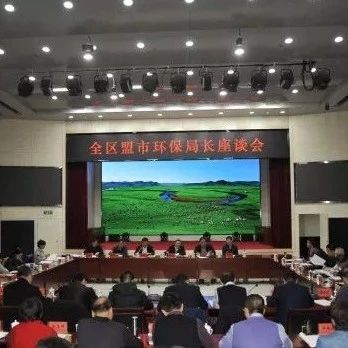 内蒙古自治区生态环境厅召开2019年盟