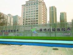 北京市开辟集中堆放点 分拣回收再利用