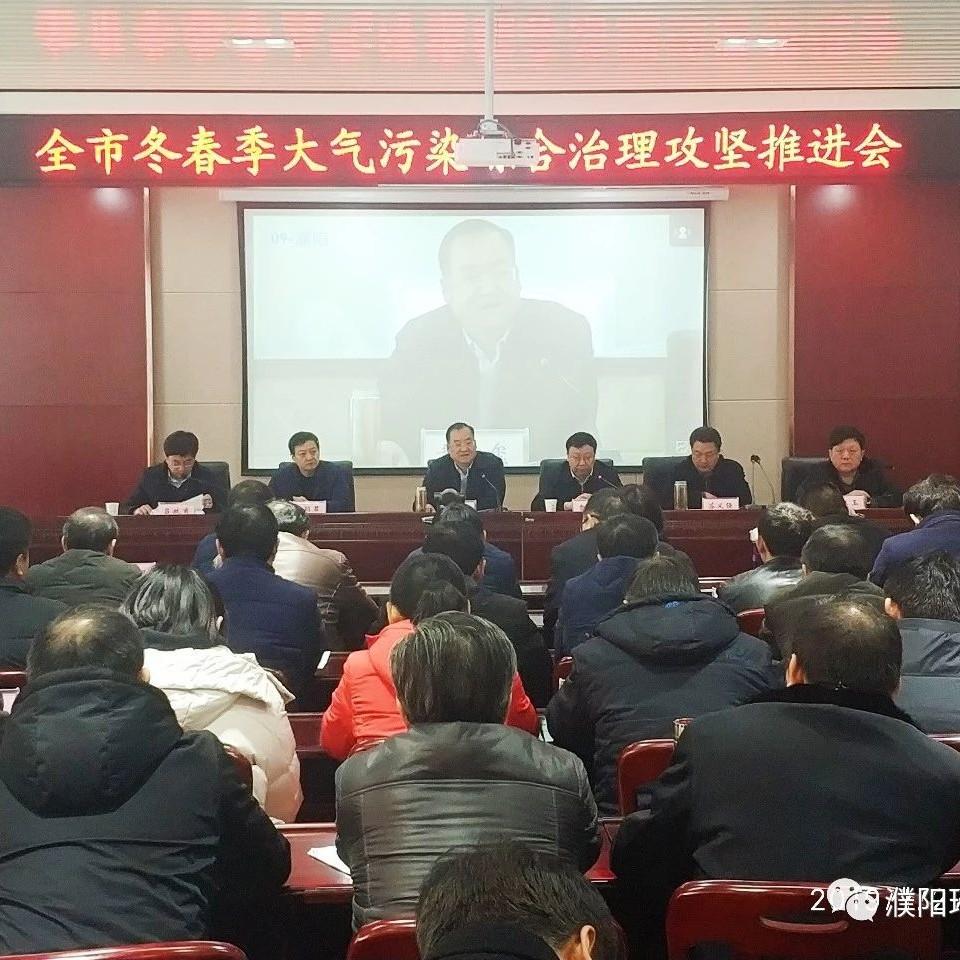 濮阳市召开冬春季大气污染综合治理推