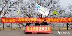 株洲站――反电鱼宣传,我们在行动!