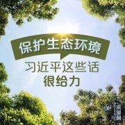 保护生态环境,习近平这些话很给力