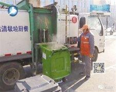 呼和浩特市餐厨垃圾收运工作有序开展