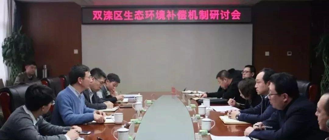 中国生态补偿政策研究中心专家应邀参加承德双滦生态补偿机制研讨