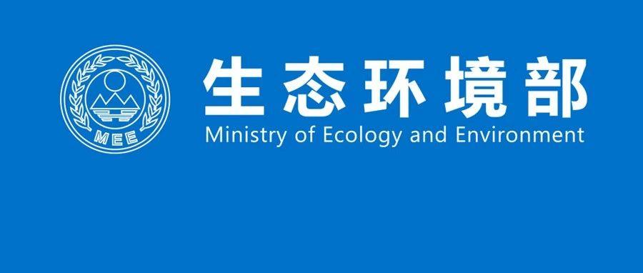 生态环境部通报重点区域2018年10月?20