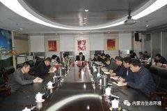 内蒙古生态环境厅召开党组理论学习中