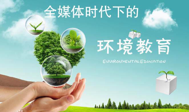 网络媒体应积极主动承担环境保护宣教