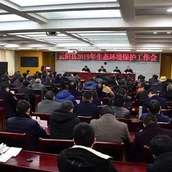 重庆市云阳县召开2019年生态环境保护工作会
