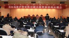 广东省第三批第一环境保护督察组向韶关市反馈督察情况